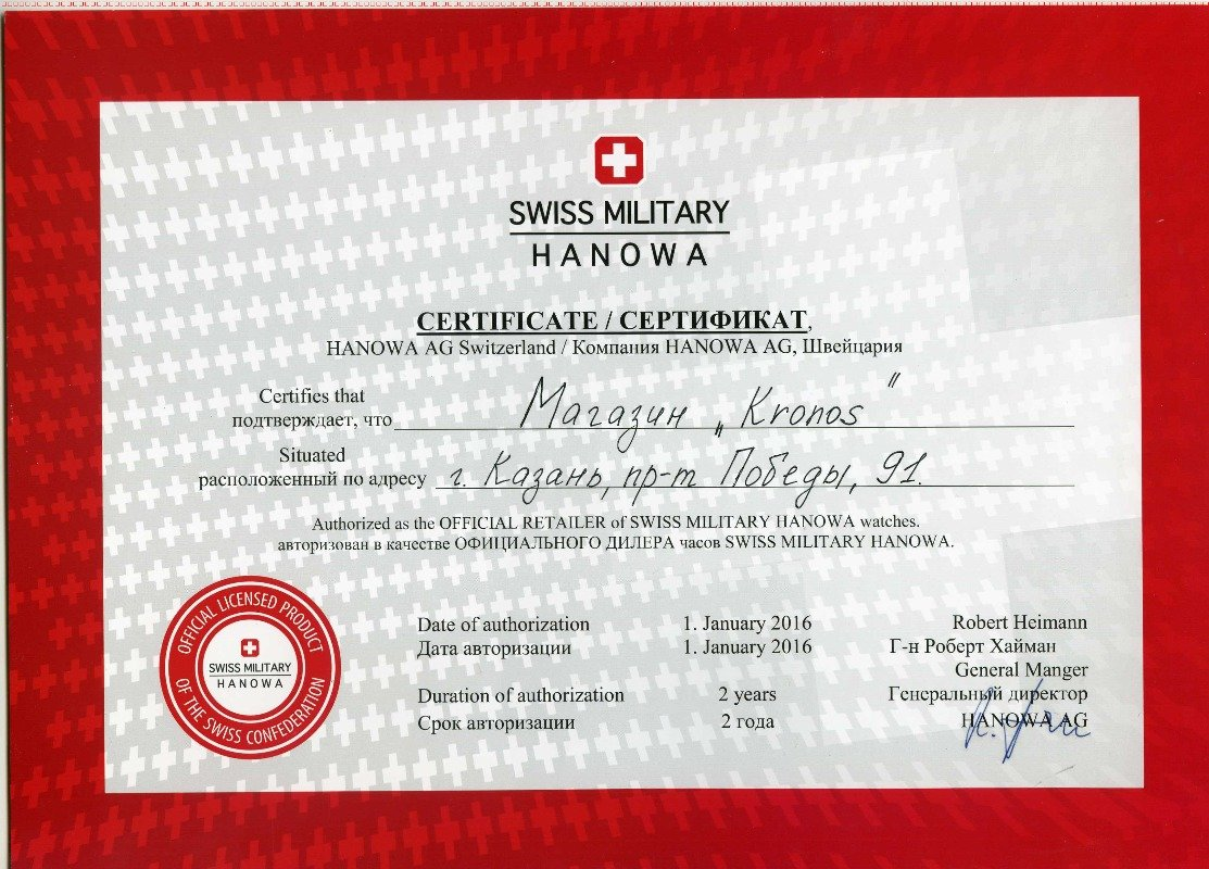 Часы Swiss Military Hanowa 06-4278.04.007